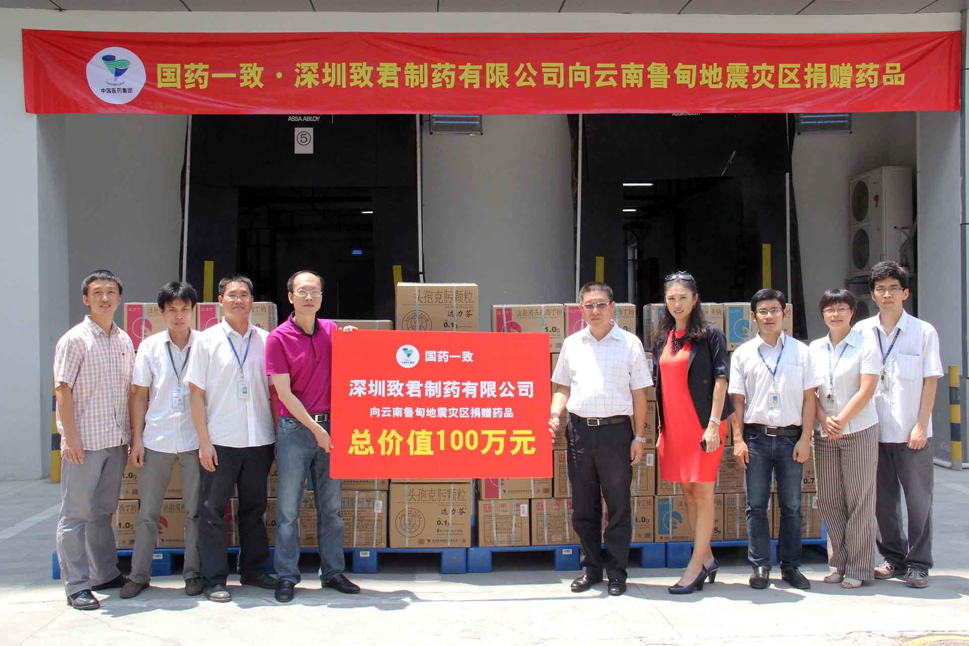 雷竞技官网网址支援云南鲁甸灾区捐赠价值100万元急需药品