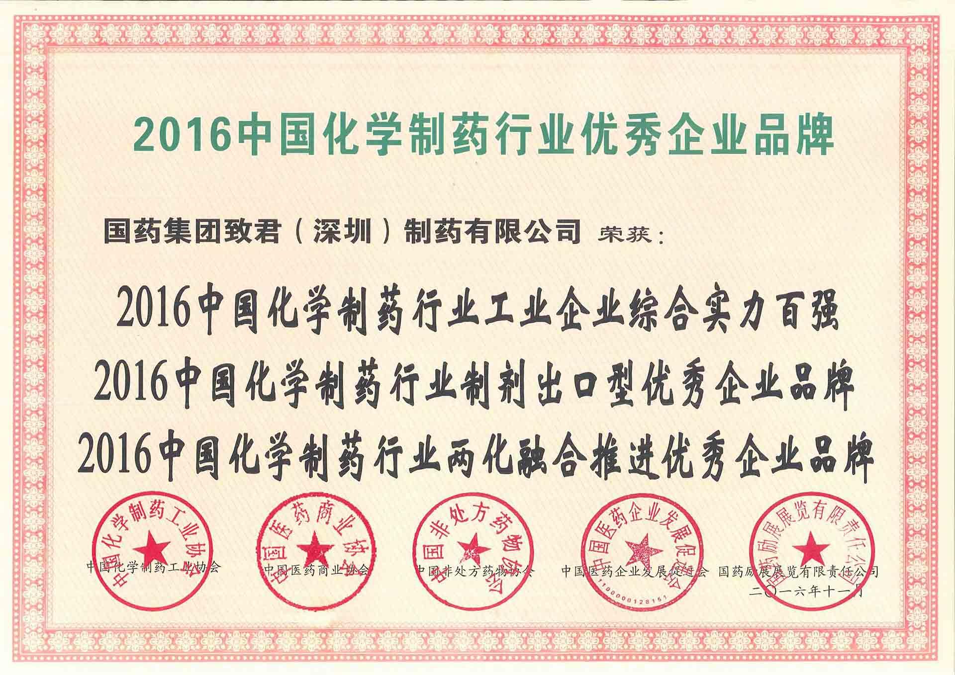 雷竞技官网网址荣获2016化学制药行业综合实力百强等多项荣誉