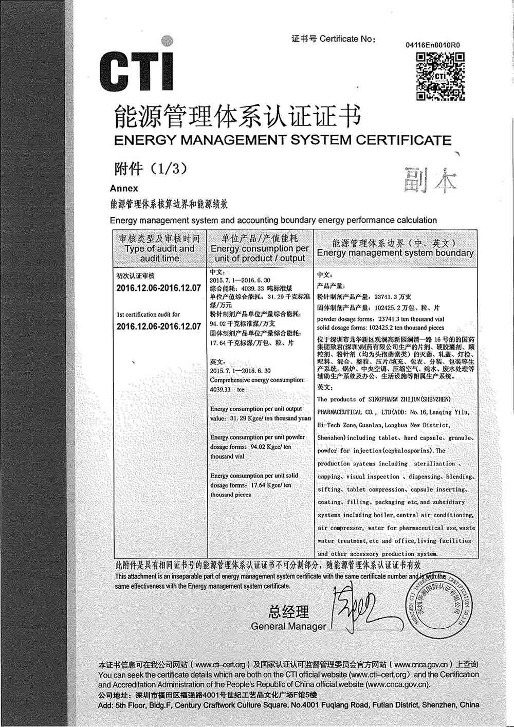 能源管理体系证书