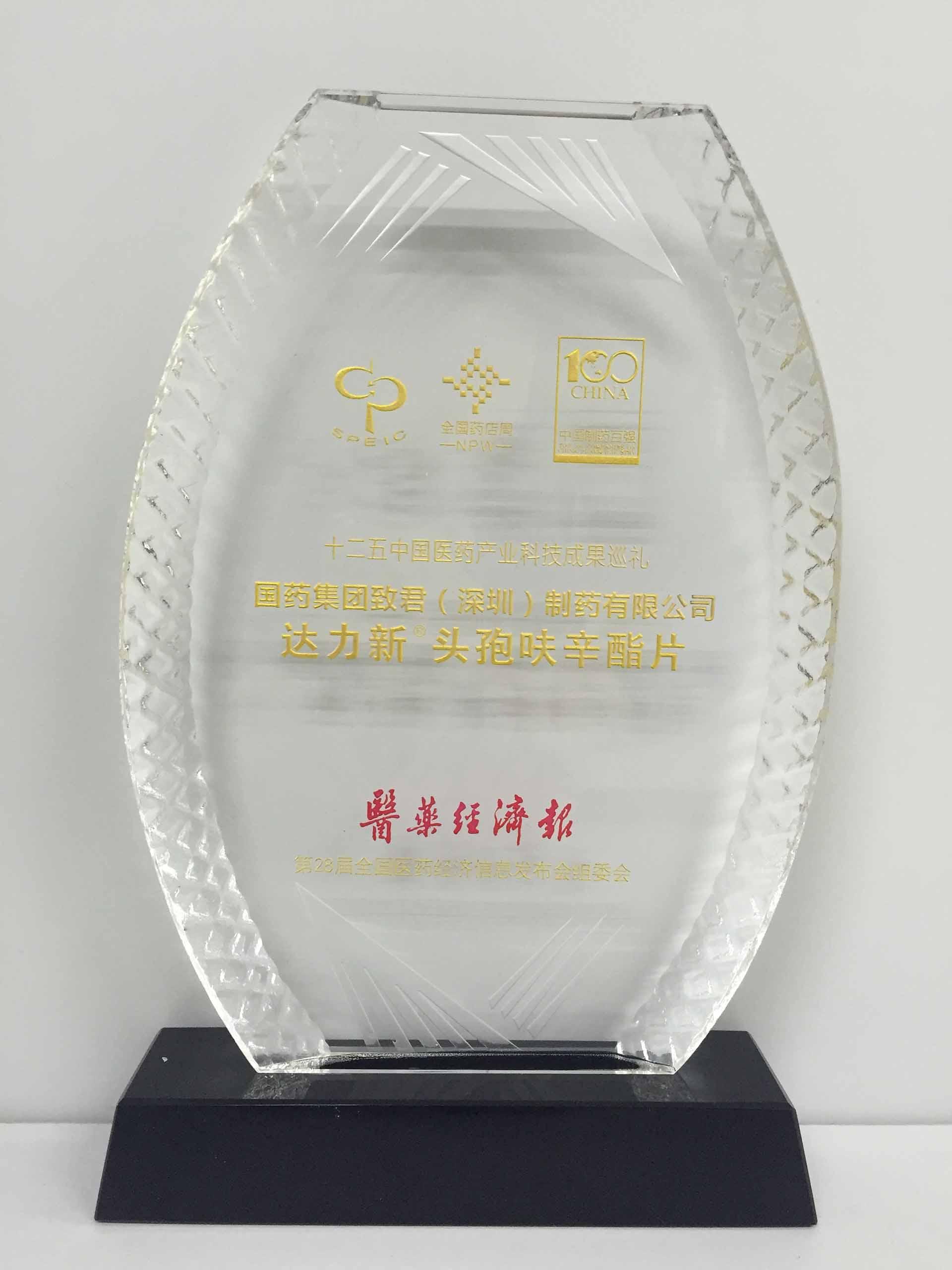 十二五中国医药产业科技成果巡礼