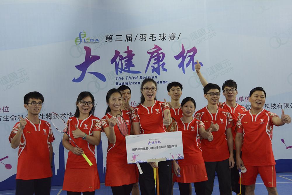 深圳工业参加生物医药协会大健康杯羽毛球比赛获优异成绩