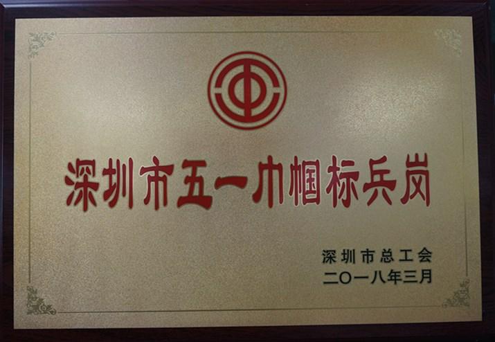 深圳市五一巾帼标兵岗