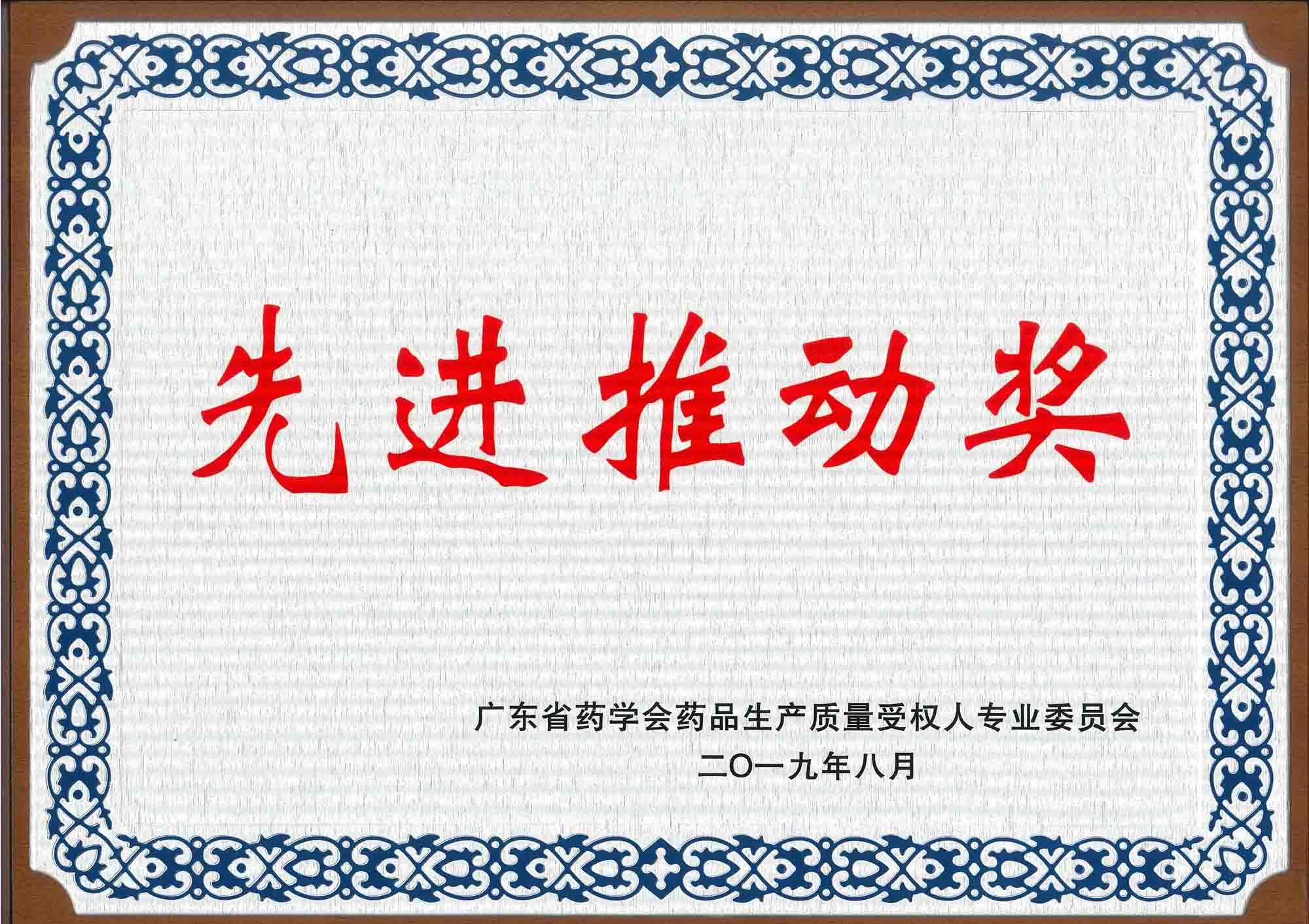 """广东省药品生产质量授权人""""先进推动奖"""""""