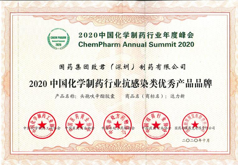 2020中国化学制药行业抗感染类优秀品牌-达力新胶囊