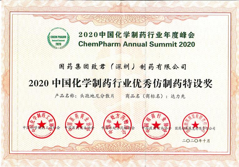 2020中国化学制药行业优秀仿制药特设奖-达力先