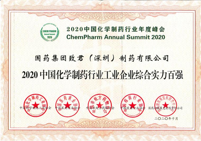 2020中国化学制药工业企业综合实力百强